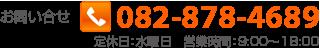TEL:082-878-4689