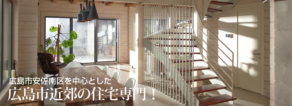 広島市安佐南区を中心とした広島市近郊の住宅専門!